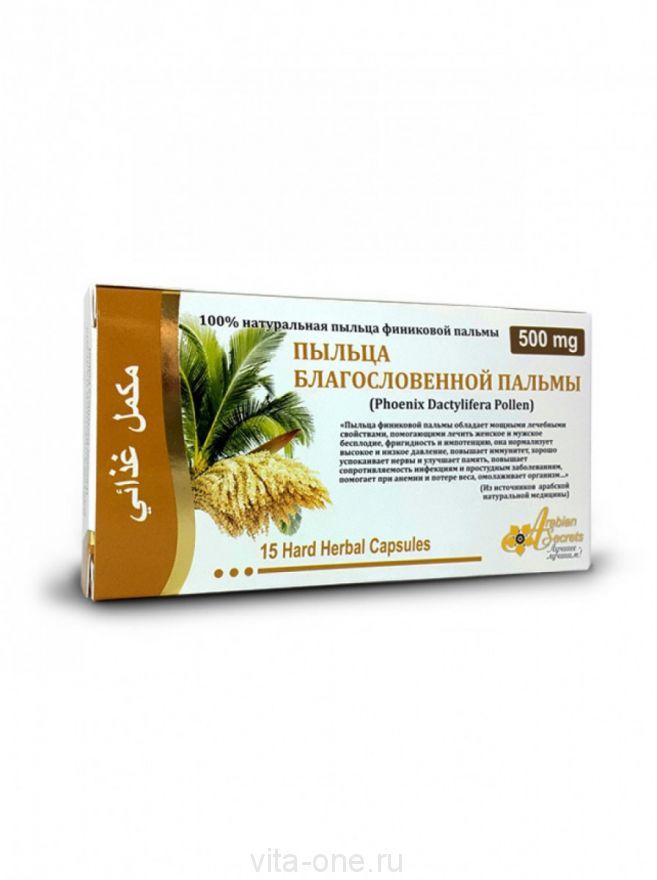 Капсулы пыльца благословенной пальмы (пальмовая пыльца) Arabian Secrets (Арабиан сикретс) (15 капсул по 500 мг)