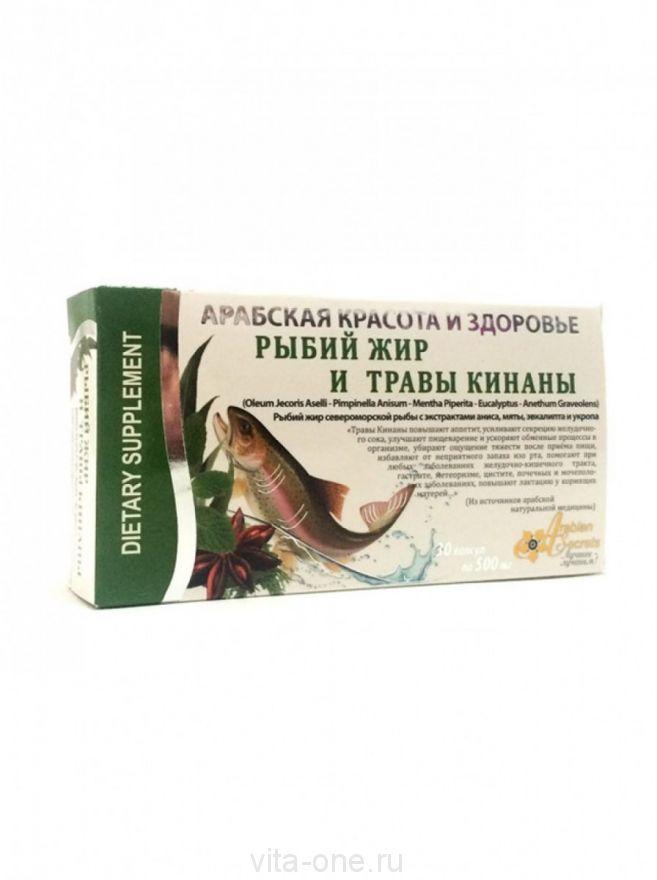 Рыбий жир и травы кинаны Arabian Secrets (Арабиан сикретс) в капсулах (30 капсул по 500 мг)
