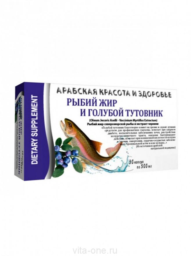 Рыбий жир и голубой тутовник Arabian Secrets (Арабиан сикретс) в капсулах (30 капсул по 500 мг)