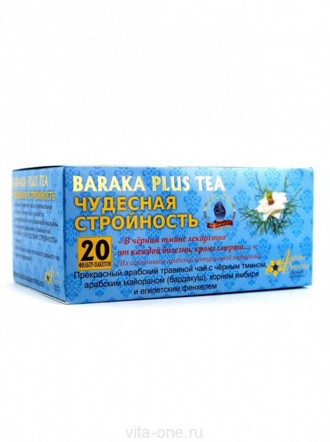 Травяной чай чудесная стройность Arabian Secrets (Арабиан сикретс) (20 фильтр-пакетов)