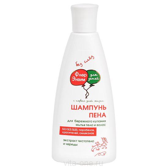 Шампунь-пена для детей с экстрактами чистотела и череды ФлерЭнзим 250 мл