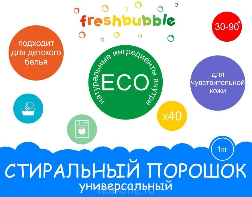 Порошок для стирки белья универсальный Freshbubble (Фрешбабл) 1кг