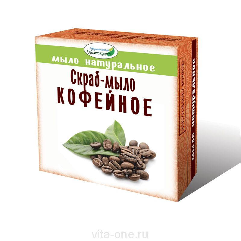 Мыло натуральное Скраб-мыло кофейное  95 г