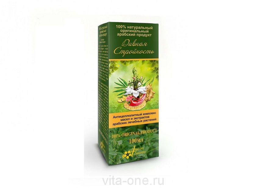 Дивная Стройность Антицеллюлитный комплекс масел и экстрактов арабских лечебных растений Арабиан сикретс (Arabian Secrets) 100 мл