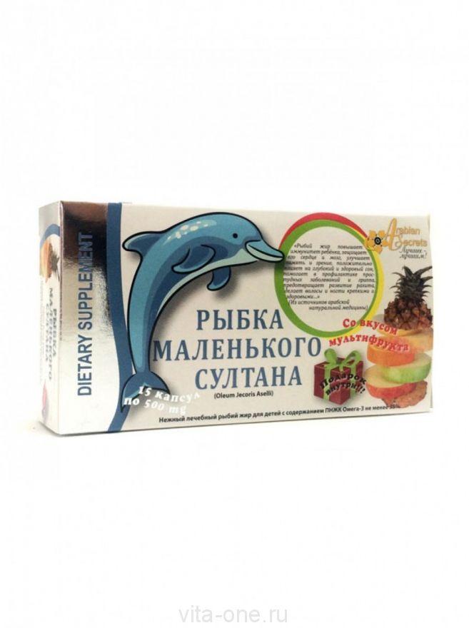 Рыбий жир для детей Рыбка маленького султана Арабиан сикретс (Arabian Secrets) (15 капсул по 500 мг)