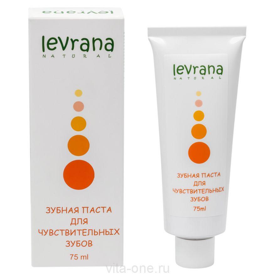 Зубная паста для чувствительных зубов Levrana (Леврана) 75 мл