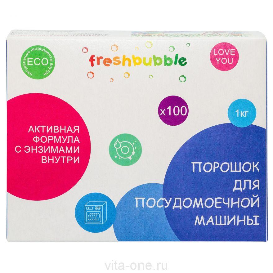 Порошок для посудомоечной машины Freshbubble (Фрешбабл) 1000 гр