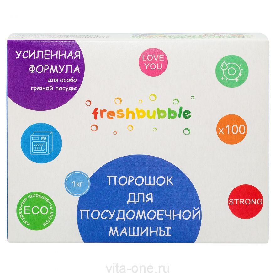 Порошок для посудомоечной машины, усиленный Freshbubble (Фрешбабл) 1000 гр